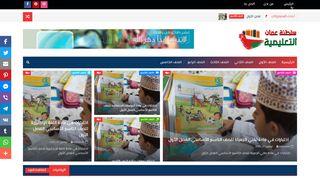 لقطة شاشة لموقع سلطنة عمان التعليمية بتاريخ 03/12/2019 بواسطة دليل مواقع سكوزمى