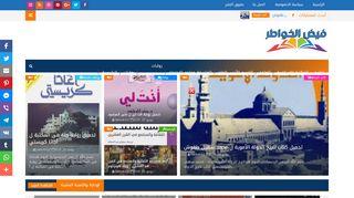 لقطة شاشة لموقع فيض الخواطر بتاريخ 03/12/2019 بواسطة دليل مواقع سكوزمى