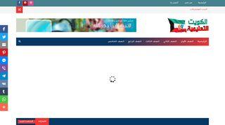 لقطة شاشة لموقع الكويت التعليمية بتاريخ 07/12/2019 بواسطة دليل مواقع سكوزمى