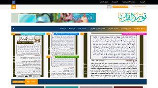 لقطة شاشة لموقع نور القرآن بتاريخ 11/12/2019 بواسطة دليل مواقع سكوزمى