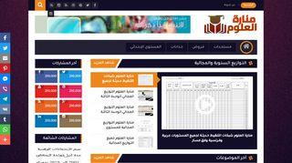 لقطة شاشة لموقع منارة العلوم بتاريخ 27/01/2020 بواسطة دليل مواقع سكوزمى