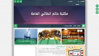 لقطة شاشة لموقع مكتبة حاتم الطائي بتاريخ 15/02/2020 بواسطة دليل مواقع سكوزمى