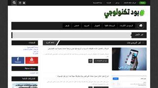لقطة شاشة لموقع بود تكنولوجي بتاريخ 19/02/2020 بواسطة دليل مواقع سكوزمى