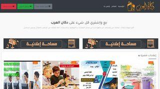 لقطة شاشة لموقع بع وإشتري كل شيء على دكان العرب بتاريخ 26/02/2020 بواسطة دليل مواقع سكوزمى