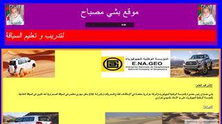 لقطة شاشة لموقع تعليم السياقة الدفاعية في المناطق الصحراوية بتاريخ 26/02/2020 بواسطة دليل مواقع سكوزمى