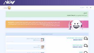 لقطة شاشة لموقع منتدى - منتديات بتاريخ 25/03/2020 بواسطة دليل مواقع سكوزمى