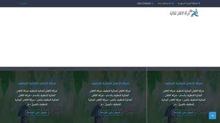 لقطة شاشة لموقع الاتقان المثالية بتاريخ 27/03/2020 بواسطة دليل مواقع سكوزمى