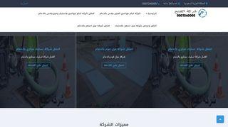 لقطة شاشة لموقع الفتح وتر بتاريخ 27/03/2020 بواسطة دليل مواقع سكوزمى