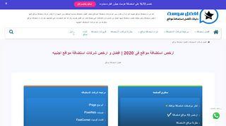 لقطة شاشة لموقع افضل هوست بتاريخ 27/03/2020 بواسطة دليل مواقع سكوزمى