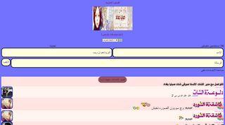 لقطة شاشة لموقع شات بنات - دردشة صبايا بتاريخ 29/03/2020 بواسطة دليل مواقع سكوزمى