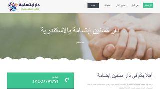 لقطة شاشة لموقع دار مسنين ابتسامة بالاسكندرية بتاريخ 29/03/2020 بواسطة دليل مواقع سكوزمى