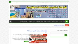 لقطة شاشة لموقع الطيب لخدمات التنظيف بتاريخ 06/04/2020 بواسطة دليل مواقع سكوزمى