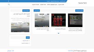 لقطة شاشة لموقع Yacine tech بتاريخ 14/04/2020 بواسطة دليل مواقع سكوزمى