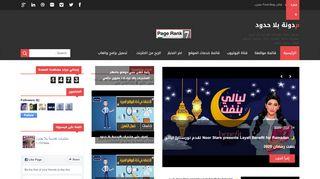 لقطة شاشة لموقع موقع بلا حدود بتاريخ 26/04/2020 بواسطة دليل مواقع سكوزمى