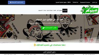 لقطة شاشة لموقع موقع دليل الجوكر بتاريخ 10/05/2020 بواسطة دليل مواقع سكوزمى