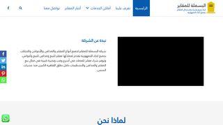 لقطة شاشة لموقع شركة البسملة للمقابر مقابر للبيع بتاريخ 15/05/2020 بواسطة دليل مواقع سكوزمى