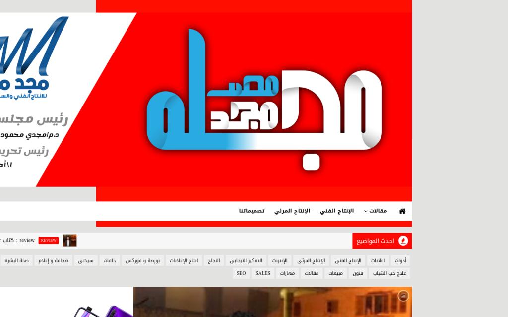 لقطة شاشة لموقع مجد مصر بتاريخ 08/07/2020 بواسطة دليل مواقع سكوزمى