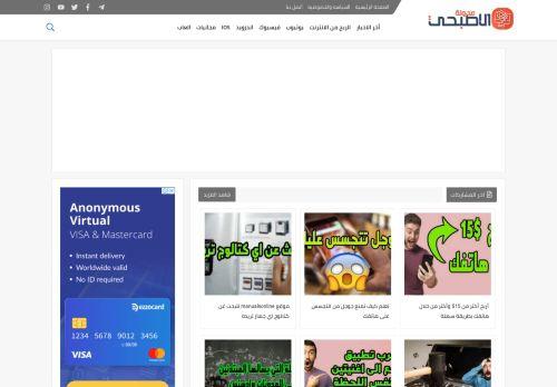 لقطة شاشة لموقع مدونة الاصبحي بتاريخ 08/08/2020 بواسطة دليل مواقع سكوزمى