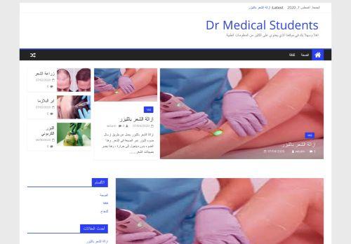 لقطة شاشة لموقع موقع طلاب الطب بتاريخ 08/08/2020 بواسطة دليل مواقع سكوزمى