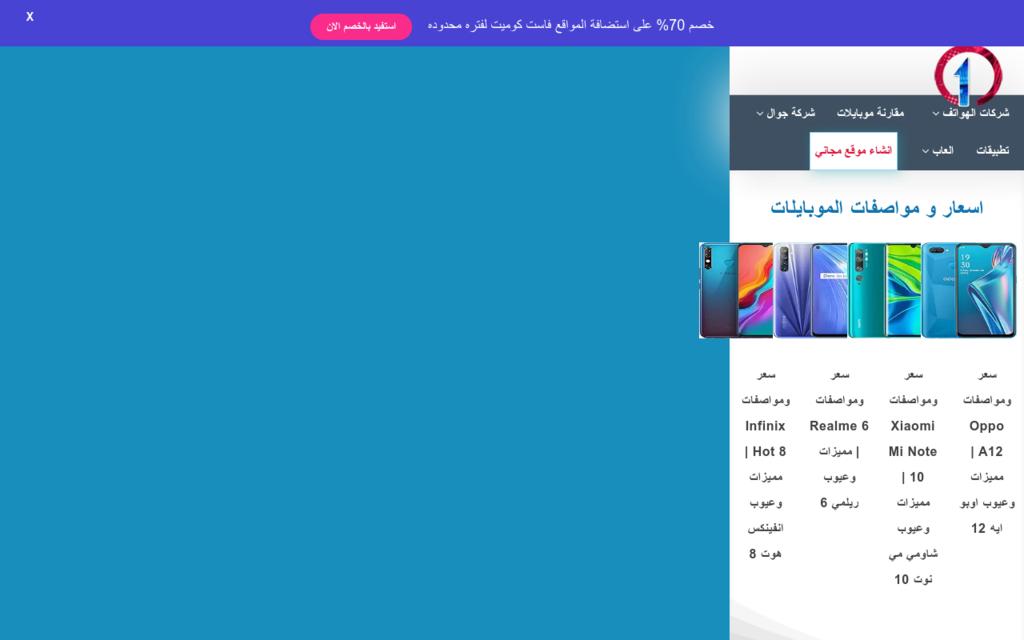 لقطة شاشة لموقع اسعار ومواصفات الموبايلات بتاريخ 08/07/2020 بواسطة دليل مواقع سكوزمى
