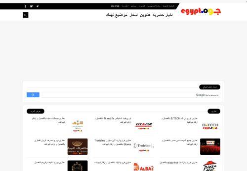 لقطة شاشة لموقع جوه مصر بتاريخ 08/08/2020 بواسطة دليل مواقع سكوزمى