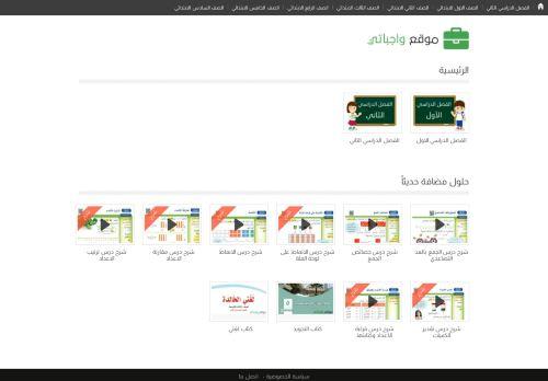 لقطة شاشة لموقع حلول واجباتي بتاريخ 08/08/2020 بواسطة دليل مواقع سكوزمى