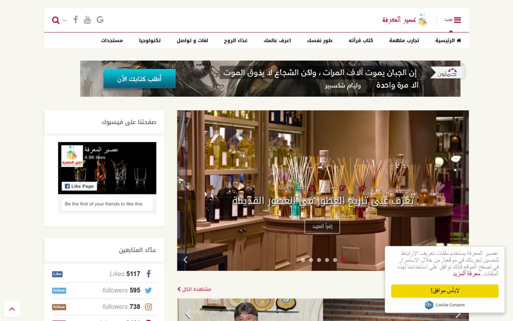 لقطة شاشة لموقع عصير المعرفة بتاريخ 08/07/2020 بواسطة دليل مواقع سكوزمى