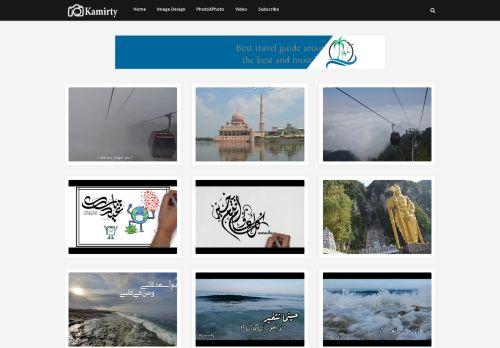 لقطة شاشة لموقع kamirty كاميرتي بتاريخ 08/08/2020 بواسطة دليل مواقع سكوزمى