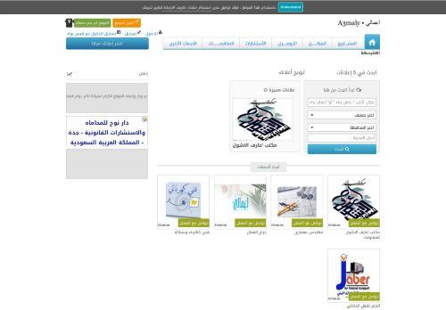لقطة شاشة لموقع أعمالي ▪ A3maly بتاريخ 08/08/2020 بواسطة دليل مواقع سكوزمى