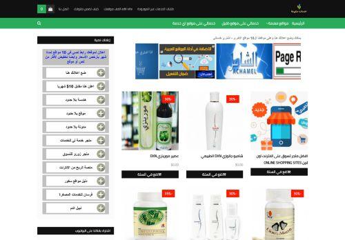 لقطة شاشة لموقع افضل متجر تسوق على الانترنت اون لاين Online shopping sites بتاريخ 08/08/2020 بواسطة دليل مواقع سكوزمى