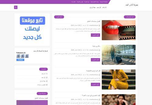 لقطة شاشة لموقع مدونة أنا و أنت بتاريخ 08/08/2020 بواسطة دليل مواقع سكوزمى