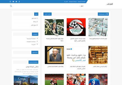 لقطة شاشة لموقع الهدف بتاريخ 08/08/2020 بواسطة دليل مواقع سكوزمى