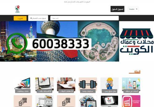 لقطة شاشة لموقع دليل الكويت بتاريخ 08/08/2020 بواسطة دليل مواقع سكوزمى