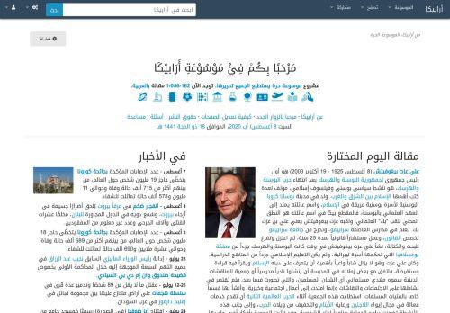 لقطة شاشة لموقع موسوعة أرابيكا بتاريخ 08/08/2020 بواسطة دليل مواقع سكوزمى