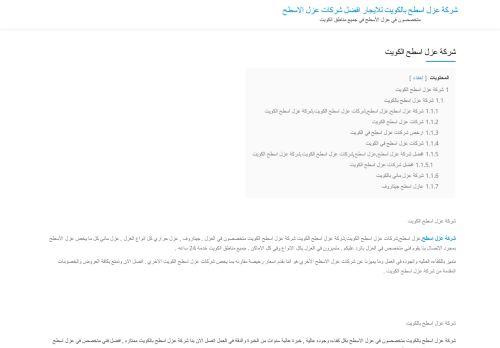 لقطة شاشة لموقع شركة عزل اسطح الكويت بتاريخ 08/08/2020 بواسطة دليل مواقع سكوزمى