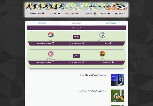 لقطة شاشة لموقع superclasicoo |سوبركلاسيكوو بتاريخ 15/08/2020 بواسطة دليل مواقع سكوزمى