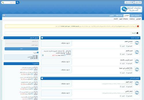 لقطة شاشة لموقع منتديات المناهج السورية بتاريخ 20/08/2020 بواسطة دليل مواقع سكوزمى