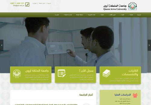 لقطة شاشة لموقع جامعة الملكة أروى Queen Arwa University بتاريخ 05/09/2020 بواسطة دليل مواقع سكوزمى