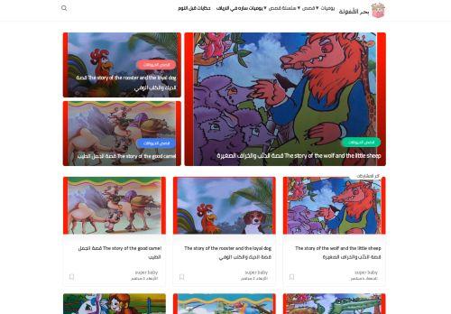 لقطة شاشة لموقع موقع بحر الطفولة بتاريخ 06/09/2020 بواسطة دليل مواقع سكوزمى