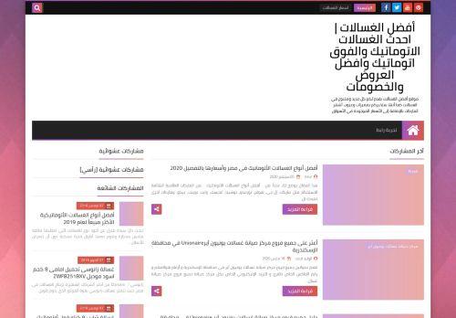 لقطة شاشة لموقع washingmachinebest بتاريخ 06/09/2020 بواسطة دليل مواقع سكوزمى