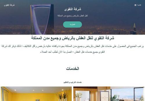 لقطة شاشة لموقع al-taqwa بتاريخ 08/09/2020 بواسطة دليل مواقع سكوزمى