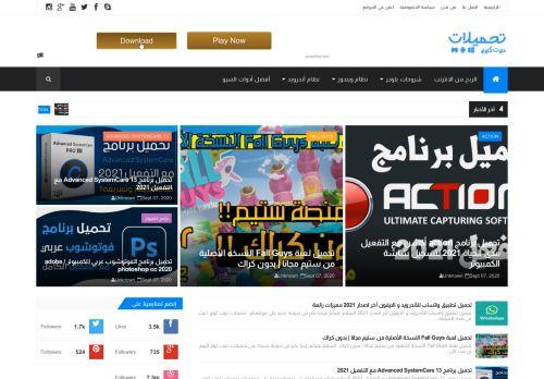 لقطة شاشة لموقع تحميلات دوت كوم بتاريخ 08/09/2020 بواسطة دليل مواقع سكوزمى