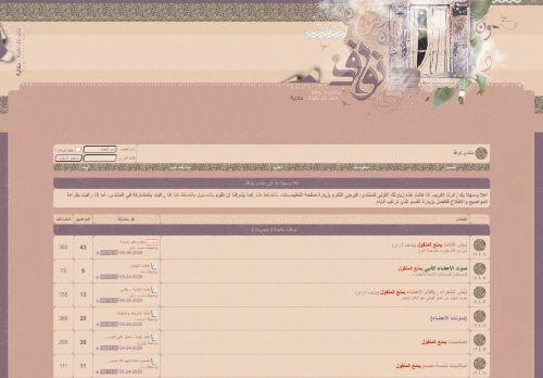 لقطة شاشة لموقع منتدى نوافذ بتاريخ 08/09/2020 بواسطة دليل مواقع سكوزمى
