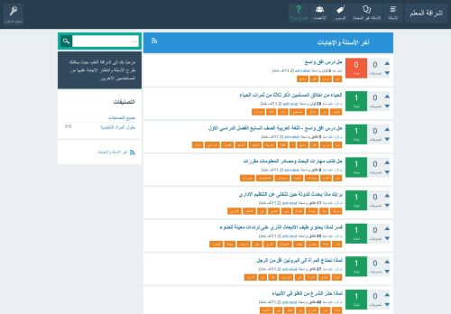 لقطة شاشة لموقع اشراقة المعلم بتاريخ 08/09/2020 بواسطة دليل مواقع سكوزمى