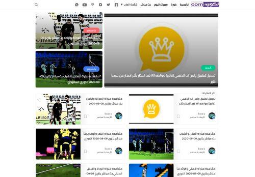 لقطة شاشة لموقع lkoora بتاريخ 09/09/2020 بواسطة دليل مواقع سكوزمى