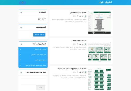 لقطة شاشة لموقع تطبيق حلول بتاريخ 17/09/2020 بواسطة دليل مواقع سكوزمى
