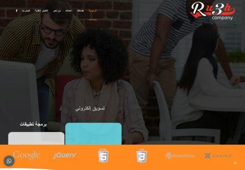 لقطة شاشة لموقع شركة روعة - للحلول التقنية وخدمات الويب Ru3h Company بتاريخ 17/09/2020 بواسطة دليل مواقع سكوزمى