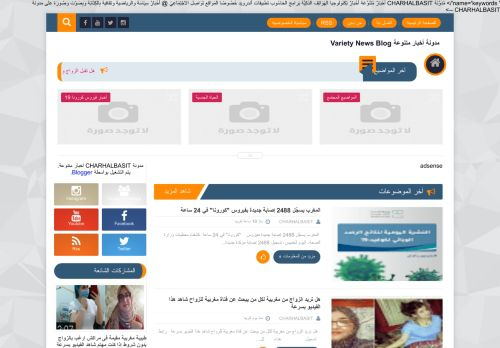 لقطة شاشة لموقع مدونة أخبار متنوعة Variety News Blog بتاريخ 18/09/2020 بواسطة دليل مواقع سكوزمى