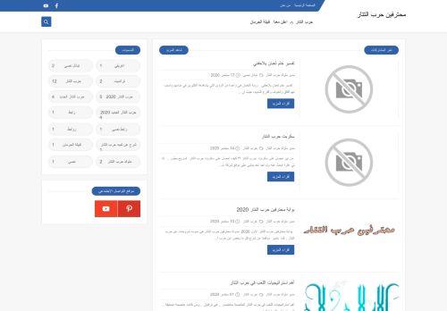 لقطة شاشة لموقع محترفين حرب التتار بتاريخ 18/09/2020 بواسطة دليل مواقع سكوزمى