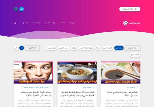 لقطة شاشة لموقع مجلة جمال المرأة : رشاقة وصحة وطبخ بتاريخ 20/09/2020 بواسطة دليل مواقع سكوزمى